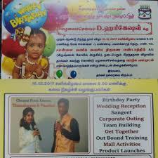 hari keshav s first birthday invitation in tamil chennai event entertainers thamizharasan and nandhini