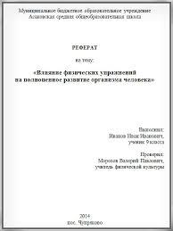 Как правильно написать и оформить реферат Блог Валерия Морозова Образец титульного листа реферата