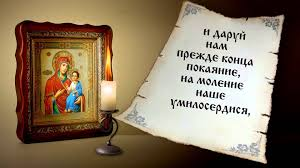 Картинки по запросу Молитвы при разных болезнях