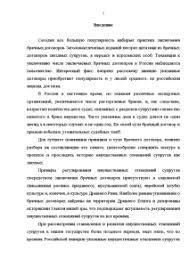 брачный договор в зарубежном семейном праве Портал правовой   брачный договор в зарубежном семейном праве фото 4