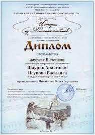 Результаты участия во всероссийских конкурсах уч год  Сканированное изображение