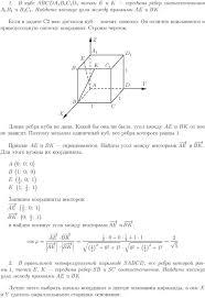 Векторы в пространстве и метод координат Задача c pdf Поэтому возьмем единичный куб все ребра которого равны Прямые e и k скрещиваются