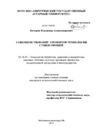 Совершенствование элементов технологии сушки овощей диссертация по  Диссертация по технологии продовольственных продуктов на тему Совершенствование элементов технологии сушки овощей