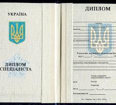 Купить диплом мгуки купить диплом где можно купить диплом во владивостоке в Омске у нас это значит стать обладателем подлинника из за которого не придется краснеть перед