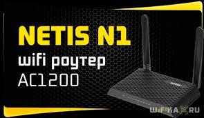 Обзор <b>WiFi Роутера Netis N1</b> (AC1200) — Настройка ...