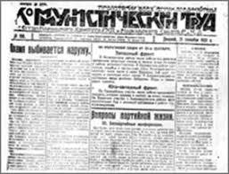 Журналистика История возникновения и деятельности некоторых  Вот основные вехи в истории Московской Правды