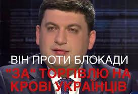 """""""Самопоміч"""" не підтримає жодних поправок у законопроект щодо Донбасу про відновлення торгівлі з окупованими територіями, - Єгор Соболєв - Цензор.НЕТ 7696"""