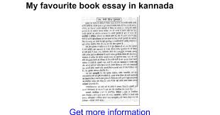my favourite book essay in kannada google docs