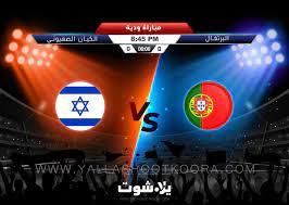 يلا شوت مشاهدة مباراة البرتغال والكيان الصهيوني بث مباشر بدون تقطيع
