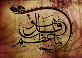 Arabic Name Calligraphy Generator Arabic Calligraphy Wallpaper Wallpaper Calligraphy Wallpap Flickr