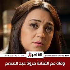الممثلة مروة عبد المنعم انستقرام