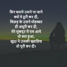 Hindi Status Quotes Break Up Images Wallpaper Photo Sad Breakup