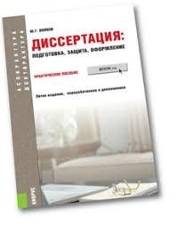 Диссертация подготовка защита оформление для аспирантов  Диссертация подготовка защита оформление для аспирантов