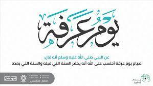 """التدريب التقني on Twitter: """"فضل صيام يوم عرفة. #الحج… """""""
