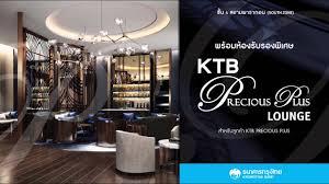 สัมผัสประสบการณ์ใหม่ ที่ KTB Siam Paragon - YouTube