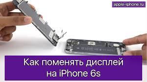 Как поменять <b>дисплей</b> на <b>iPhone</b> 6s