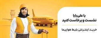 Image result for هواپیما آنلاین
