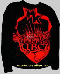 тату свитер эмблема байк клуба северный цвет байкерские свитера