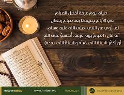 """متقن på Twitter: """"صيام يوم عرفة أفضل الصيام في الأيام جميعها بعد صيام رمضان  لما رُوي عن النبي -صلى الله عليه وسلم- أنّه قال : (صيامُ يومِ عرفةَ،  أَحتسبُ على اللهِ أن"""