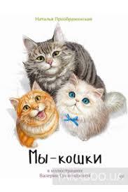 Книга «Мы - кошки» <b>Наталья Преображенская</b> купить на ...
