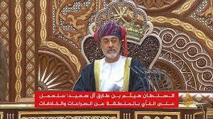 Al Jazeera Channel - قناة الجزيرة - السلطان هيثم بن طارق آل سعيد: سنعمل على  النأي بالمنطقة عن الصراعات والخلافات