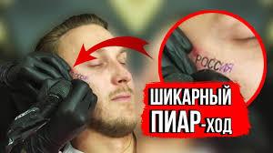 рэпер T Killah сделал тату на лице после победы нашей сборной в чемпионате мира по футболу 2018