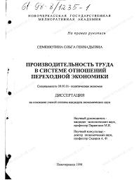 Диссертация на тему Производительность труда в системе отношений  Диссертация и автореферат на тему Производительность труда в системе отношений переходной экономики dissercat