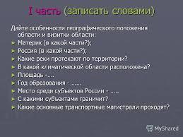 Презентация на тему Итоговая контрольная работа по географии  Итоговая контрольная работа по географии Иркутской области 9 класс 2 i