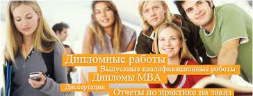 Дипломные работы на заказ Написание дипломов Покупка дипломной  Дипломные работы на заказ Написание дипломов Покупка дипломной работы