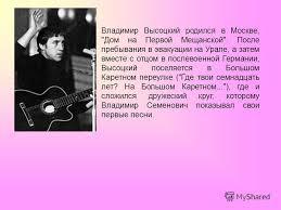 Презентация на тему Реферат Авторская песня в развитии  5 Владимир