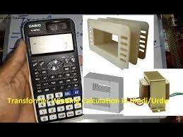 transformer winding calculation in hindi urdu turn per volts