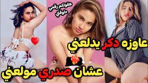 موكا حجازي بتضحي بجسمها و تبين صدرها 😯 - YouTube