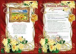 Диплом Юбиляра лет ламинация продажа цена в Челябинске  Диплом Юбиляра 80 лет ламинация фото 2