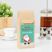 Именной <b>чай</b> «Новогодний <b>запас бодрости</b>» | Долина Подарков