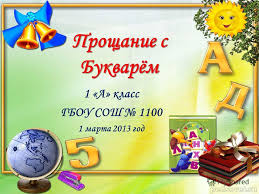Детские рамочки для школьников прощание с букварем chocolate nk ru Фото детские рамочки для школьников прощание с букварем