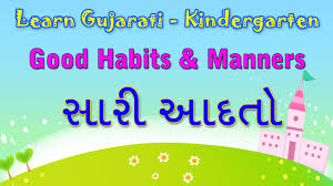 good habits good manners in gujarati learn gujarati for kids  good habits good manners in gujarati learn gujarati for kids learn gujarati through english