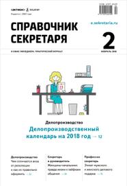 Портал pro делопроизводство Журнал для руководителей секретарей  Секретариат