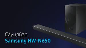 <b>Саундбар Samsung HW</b>-N650 с функцией панорамного звука ...