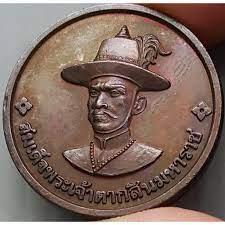 เหรียญสมเด็จพระเจ้าตากสินมหาราช โรงพยาบาลตากสินครบรอบ 25 ปี พ.ศ.2539  คุณภาพสูง