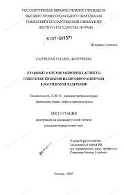 Диссертация на тему Правовые и организационные аспекты  Диссертация и автореферат на тему Правовые и организационные аспекты совершенствования налогового контроля в Российской Федерации