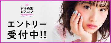 「女子高生ミスコン投票」の画像検索結果
