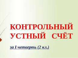 Контрольный устный счет класс КОНТРОЛЬНЫЙ УСТНЫЙ СЧЁТ за i четверть 2 кл