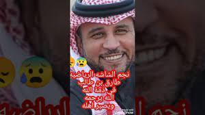 نجم الشاشه الرياضيه طارق بن طالب في ذمة الله والله يرحمه 😭 - YouTube
