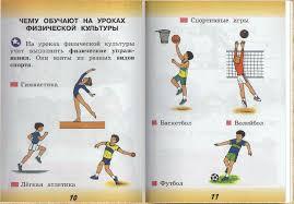 Зеленоград Новости Двойка за теорию физкультуры Почему  Учебник по физкультуре для 1 класса