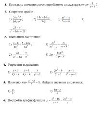 Ответы mail ru контрольная работа на Тема Основное свойство  8 класс помогите пожалуйста