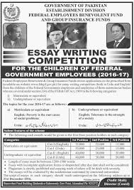 essay writing competition for children of federal government essay writing competition for children of federal government employees 2016 2017