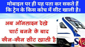 How To Check Reservation Chart Online In Hindi Indian Railway New Feature 2019