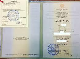 Консульская легализация и апостиль истребование документов ЗАГС в  Апостиль на диплом в России