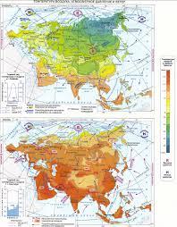 Климат Евразии Температура атмосферного воздуха давлени и ветры в теплый и холодный сезоны в Евразии Р Реферат