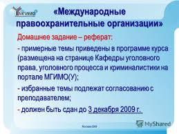 Презентация на тему Москва Международные правоохранительные  4 4